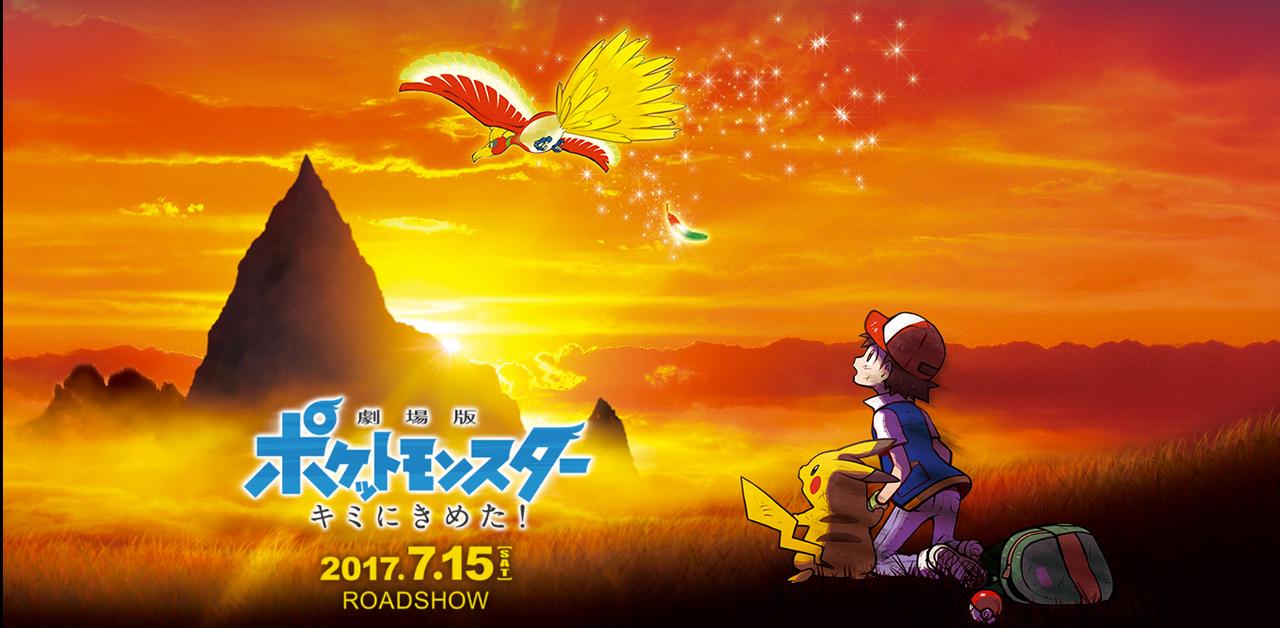 Pokémon : Je te choisis, le film