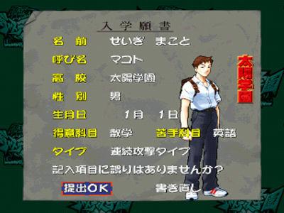 Extrait du mode de création de personnage, exclut de la version US/EU.